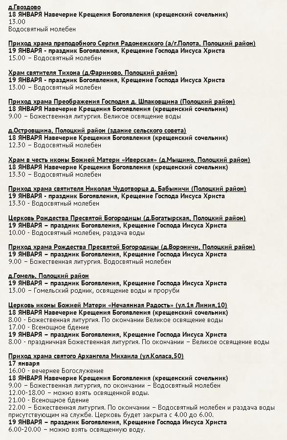 Где можно нырнуть в прорубь на Крещение в Полоцке и Новополоцке (фото) - фото 2