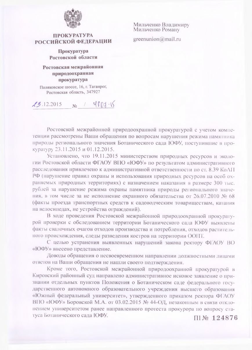 прокуратура_ЮФУ