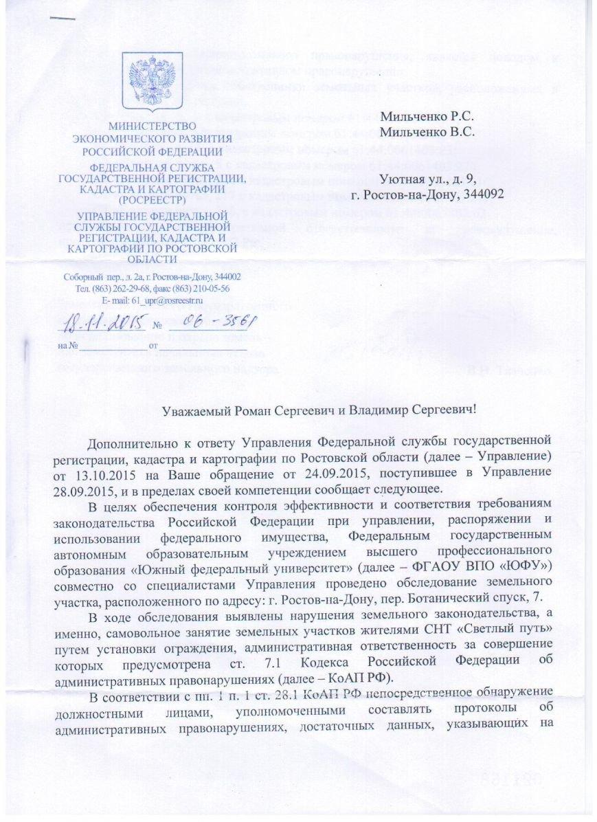 росреестр_ответ1