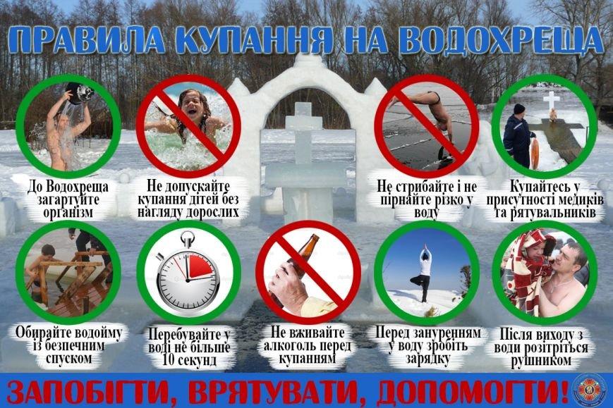 Киевские спасатели рассказали о правилах купания на Крещение (ИНФОГРАФИКА) (фото) - фото 1