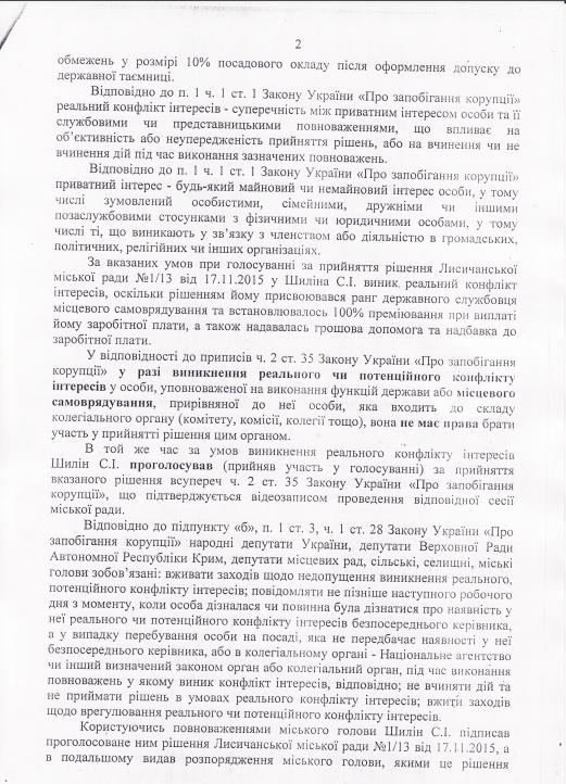 Лисичанскмер2