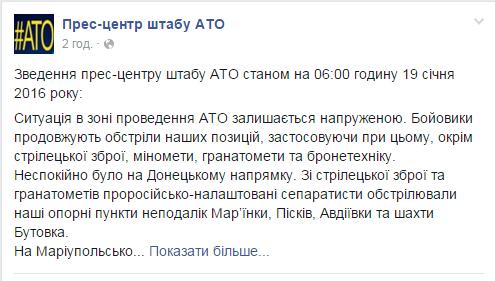 Эта ночь была крайне неспокойной на Донецком направлении, фото-1