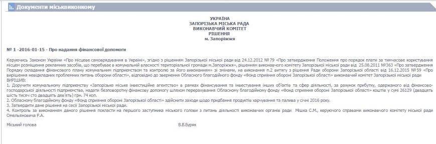 Запорожский исполком втихую утвердил очередную выдачу матпомощи скандальному фонду (фото) - фото 1