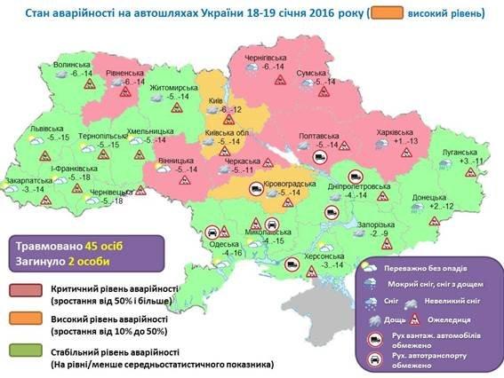 В связи с погодой на автодорогах Украины ограничили движение (ПЕРЕЧЕНЬ) (фото) - фото 1