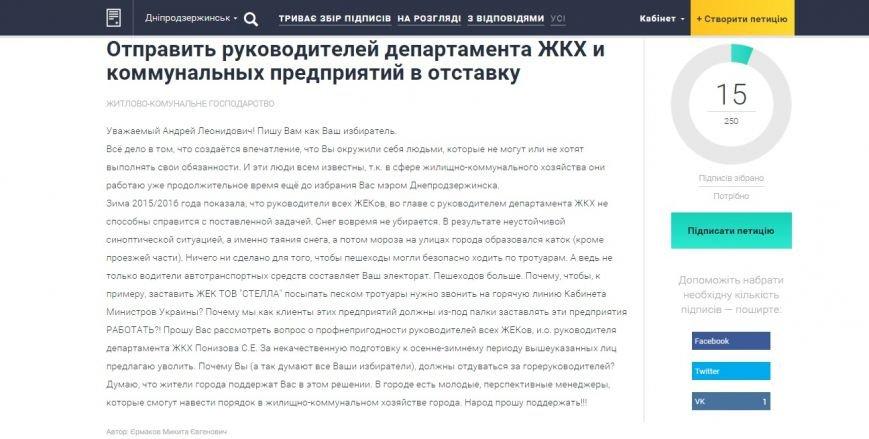 Мэру Днепродзержинска предлагают уволить руководство департамента ЖКХ и коммунальных предприятий (фото) - фото 1