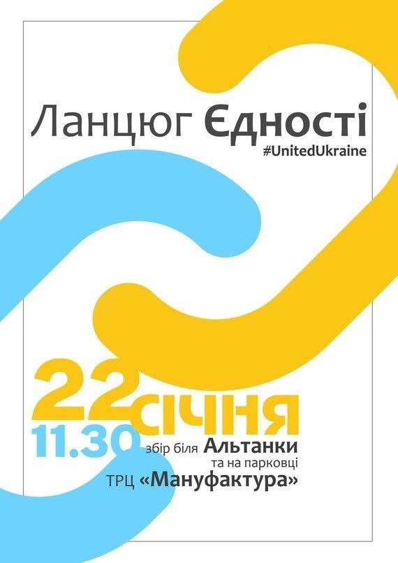 Сумчан приглашают принять участие в акции «Цепь единства», фото-1