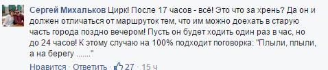 Краматорчане в соцсетях обсуждают расписание нового троллейбусного маршрута (фото) - фото 7