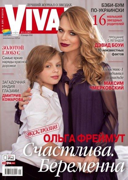 Ольга Фреймут вдруге стане мамою (фото) - фото 1