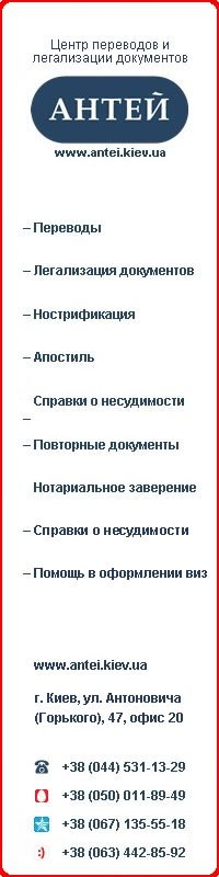 Бюро переводов «Антей» — надежное оформление документов для выезда за рубеж (фото) - фото 1
