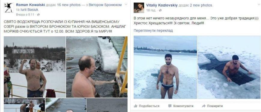 Як українські знаменитості в ополонці на Водохреща купались (Фото) (фото) - фото 1