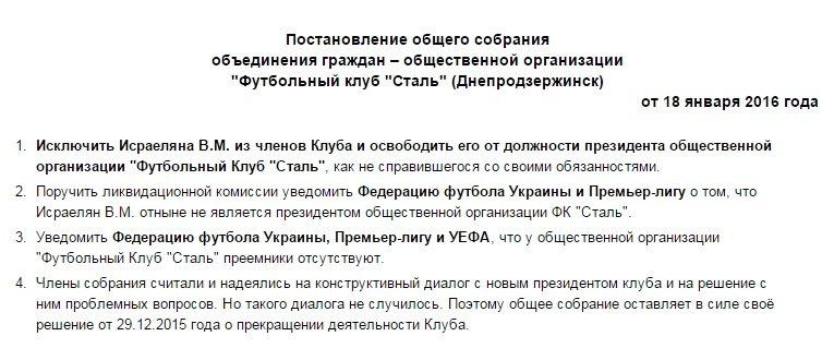 В Днепродзержинске решили уволить президента ФК