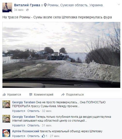 На трассе Ромны – Сумы перевернулась фура (ФОТО) (фото) - фото 1