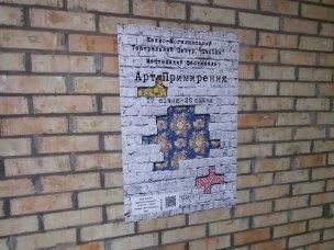 Пожизненно заключенные Днепропетровщины приняли участие в художественном фестивале (ФОТО) (фото) - фото 2
