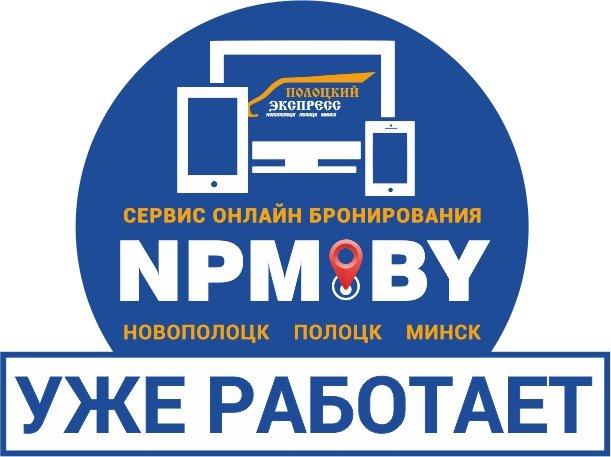 «Полоцкий экспресс» запустил онлайн-бронирование мест по маршруту Новополоцк-Полоцк-Минск (фото) - фото 3