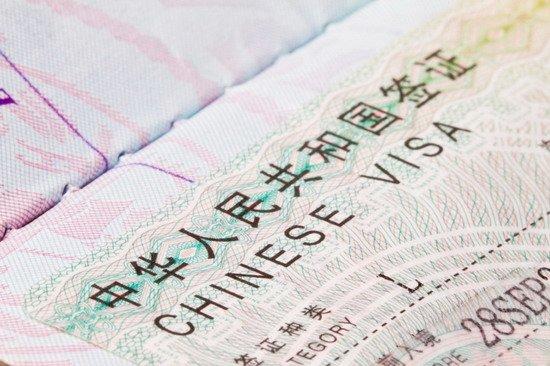Как оформить визу в Китай (фото) - фото 1