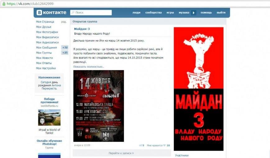 Кто и как готовит третий Майдан в Украине (фото) - фото 3
