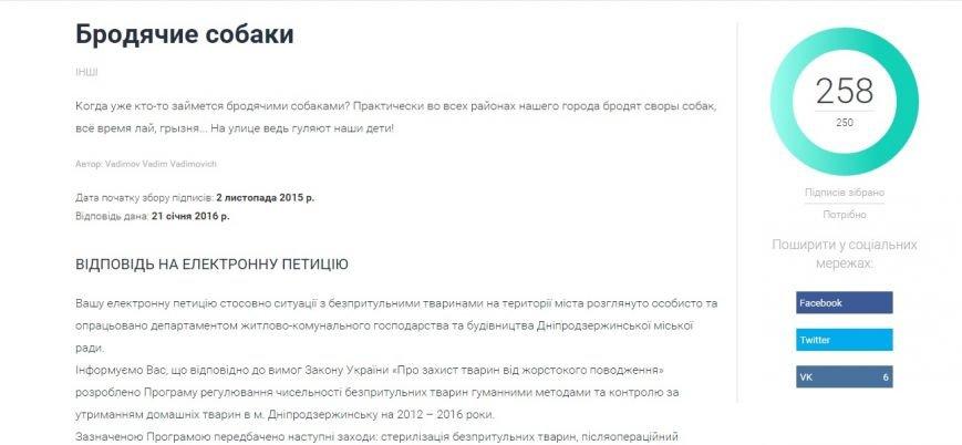 Горсовет Днепродзержинска ответил на петицию по вопросу бродячих собак (фото) - фото 1
