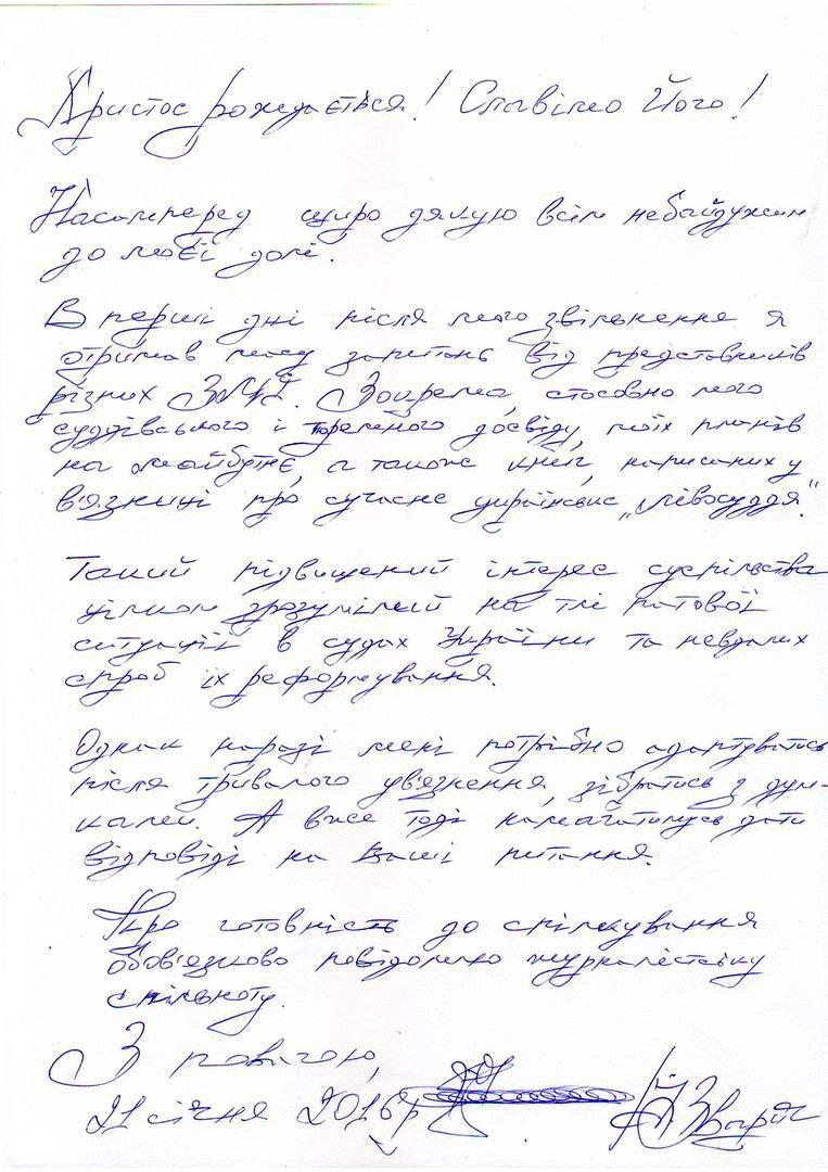zvernennja_ihorja_zvarycha_21.01.16_r