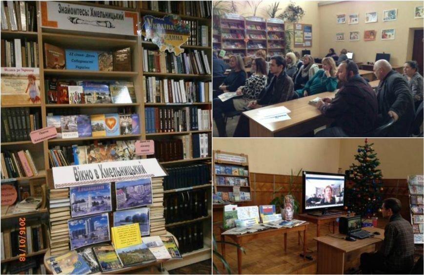 Хмельницький долучився до веб-моста «Бібліотеки єднають Україну» (Фото) (фото) - фото 1