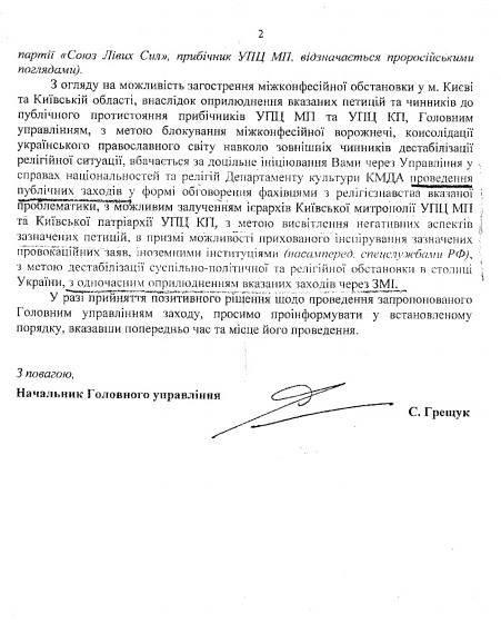 Петиция о передаче Лавры может быть провокацией: делом занялось СБУ, фото-2