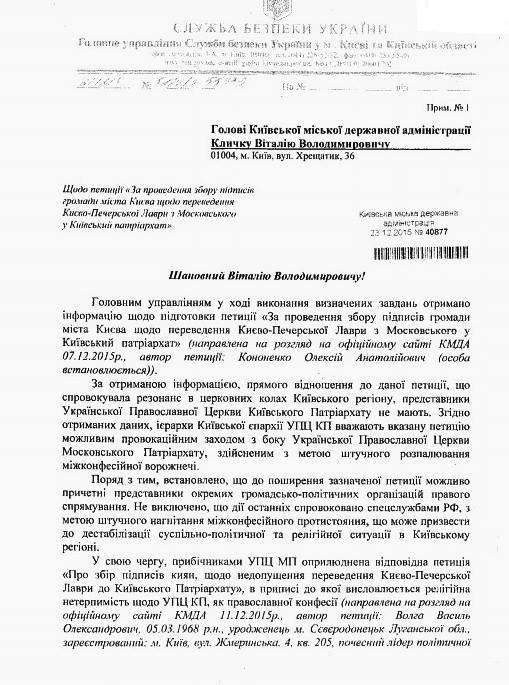Петиция о передаче Лавры может быть провокацией: делом занялось СБУ, фото-1