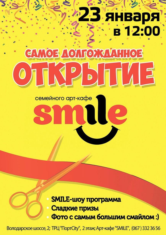 «SMILEovision» в Мариуполе! Открытие 23 января в 12:00 в ТРЦ «ПортCity» (фото) - фото 1