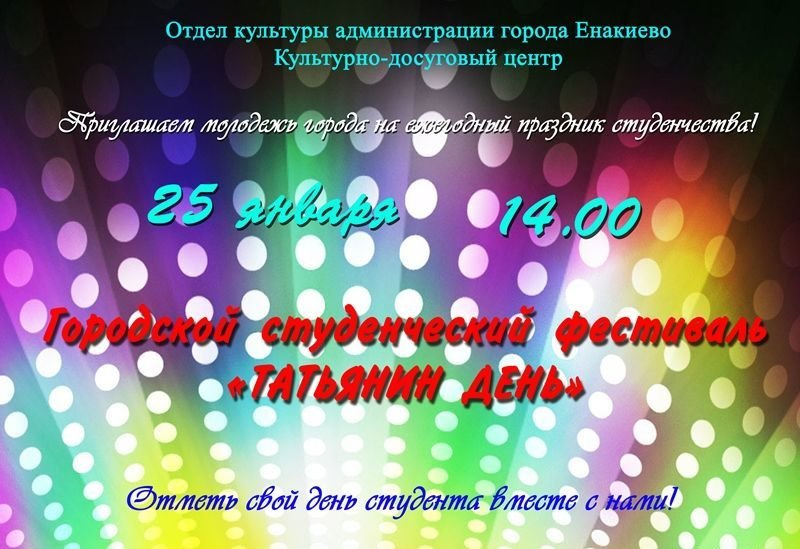 Городской студенческий фестиваль «Татьянин день» (фото) - фото 1