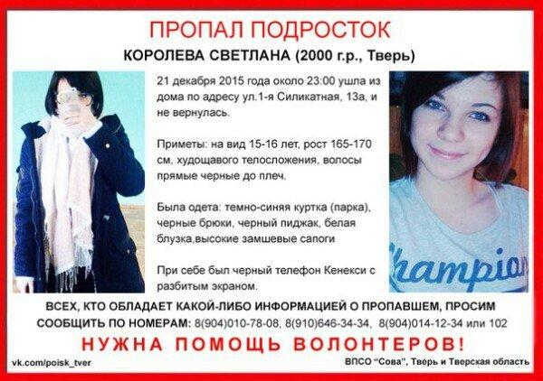 Продолжаются поиски пропавшей в Твери 15-летней Светланы Королевой (фото) - фото 1