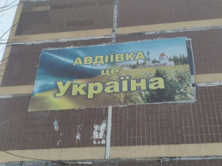 В Авдеевке ко Дню Соборности Украины появились тематические постеры (ФОТОФАКТ), фото-1