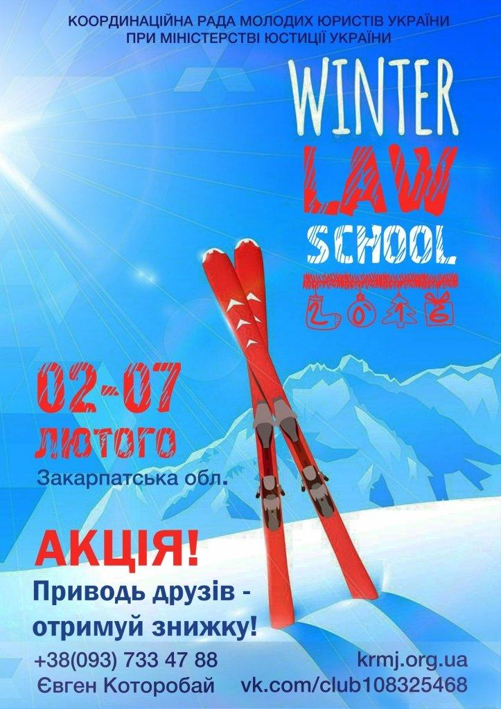 Молодых юристов и студентов юрфака Сум приглашают в юридическую зимнюю школу, фото-1