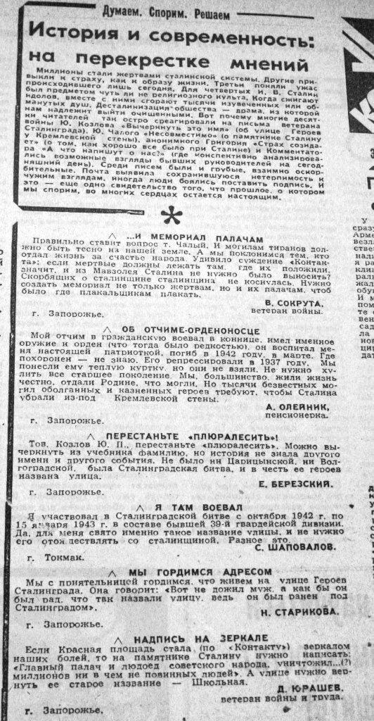 Пресса прошлых лет: запорожцы едут на «бело-голубой Майдан», покупают валюту на Анголенко и спорят о переименовании улиц (фото) - фото 9