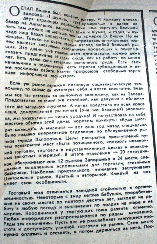 Пресса прошлых лет: запорожцы едут на «бело-голубой Майдан», покупают валюту на Анголенко и спорят о переименовании улиц (фото) - фото 7