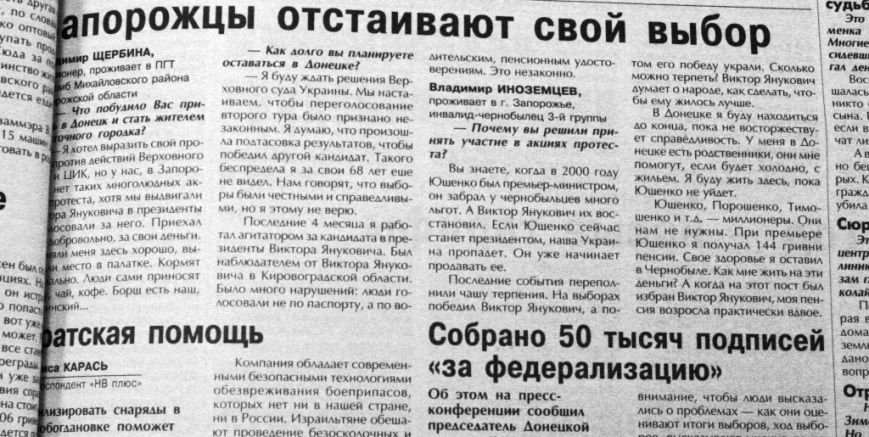 Пресса прошлых лет: запорожцы едут на «бело-голубой Майдан», покупают валюту на Анголенко и спорят о переименовании улиц (фото) - фото 2