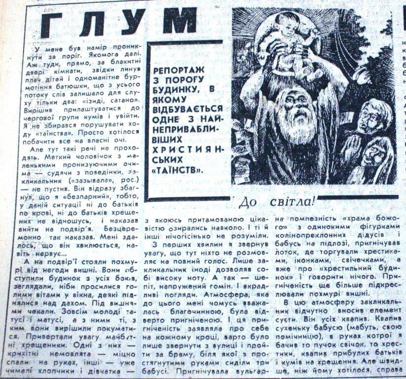 Пресса прошлых лет: запорожцы едут на «бело-голубой Майдан», покупают валюту на Анголенко и спорят о переименовании улиц (фото) - фото 11