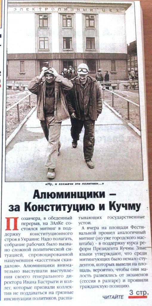 Пресса прошлых лет: запорожцы едут на «бело-голубой Майдан», покупают валюту на Анголенко и спорят о переименовании улиц (фото) - фото 6
