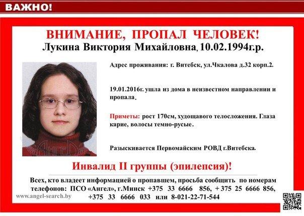 В Витебске разыскивают 21-летнюю девушку (фото) - фото 1