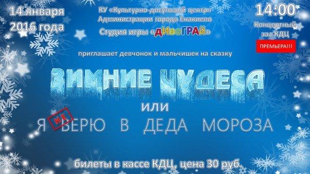 Сказка «Зимние чудеса или Я не верю в Деда Мороза» переносится на 29 января (фото) - фото 1