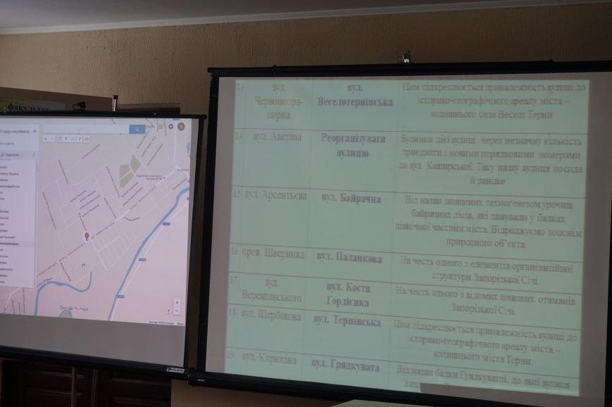 Улицам Кривого Рога предлагают  вернуть их исторические, дореволюционные названия  (ФОТО, СПИСОК) (фото) - фото 2