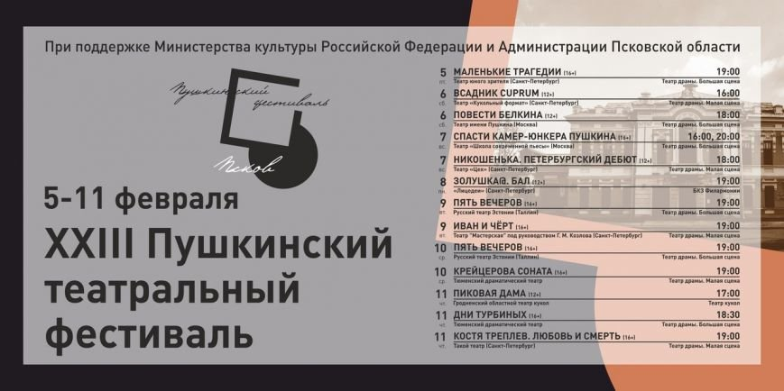 Пушкинский театральный фестиваль стартует в Пскове 5 февраля (фото) - фото 1
