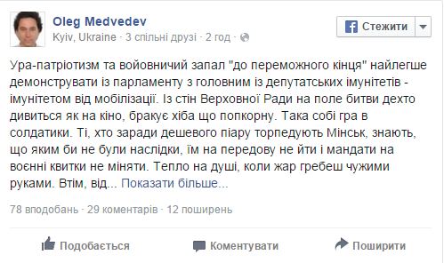 Советник Президента высказался за 20% украинцев: стране следует избавиться от Донбасса, фото-1