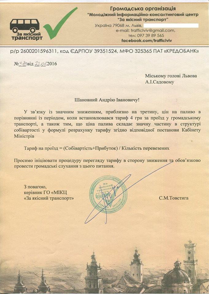 Активісти пропонують Садовому переглянути тариф на проїзд в автобусах, фото-1