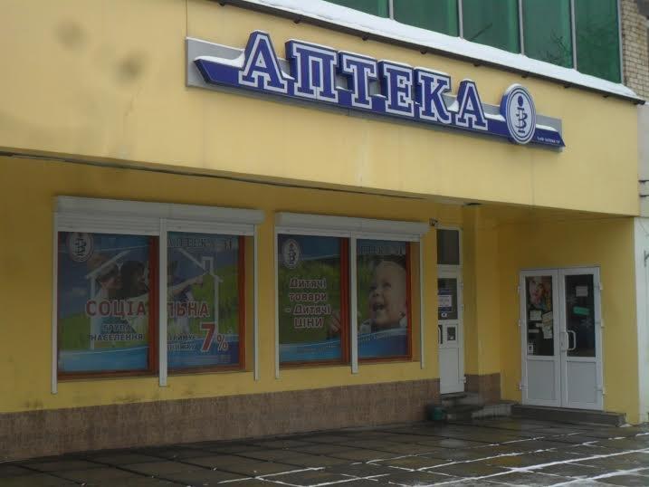 Львів'яни запасаються лікарськими препаратами проти грипу (ФОТО), фото-1