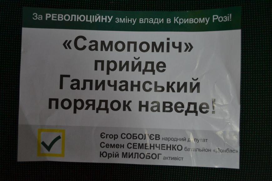 """Технология 3-х сортов: На улицах Кривого Рога начали раздавать фальшивые листовки """"Самопомощи"""", фото-1"""