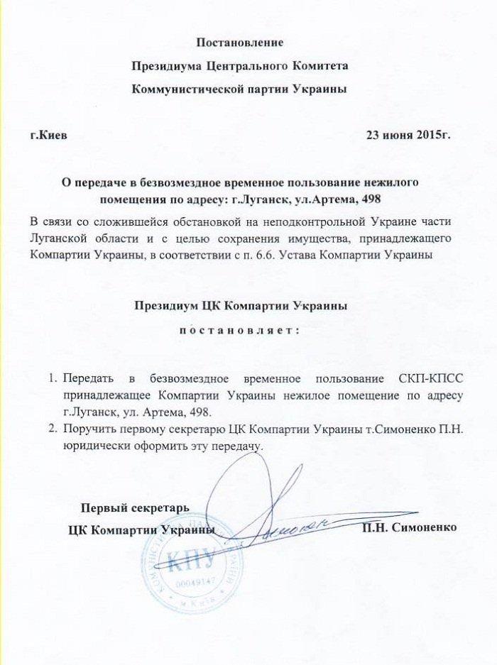 Украинские коммунисты подарили здание Луганского обкома российским