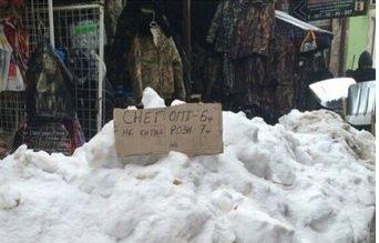e27c54afe88e62463a9b4592ab4d1bb3 На одесских рынках стали торговать ... снегом