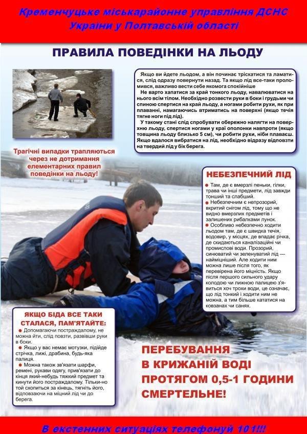 Спасатели предупреждают: скоро потепление, и зимняя рыбалка станет небезопасной (фото) - фото 1