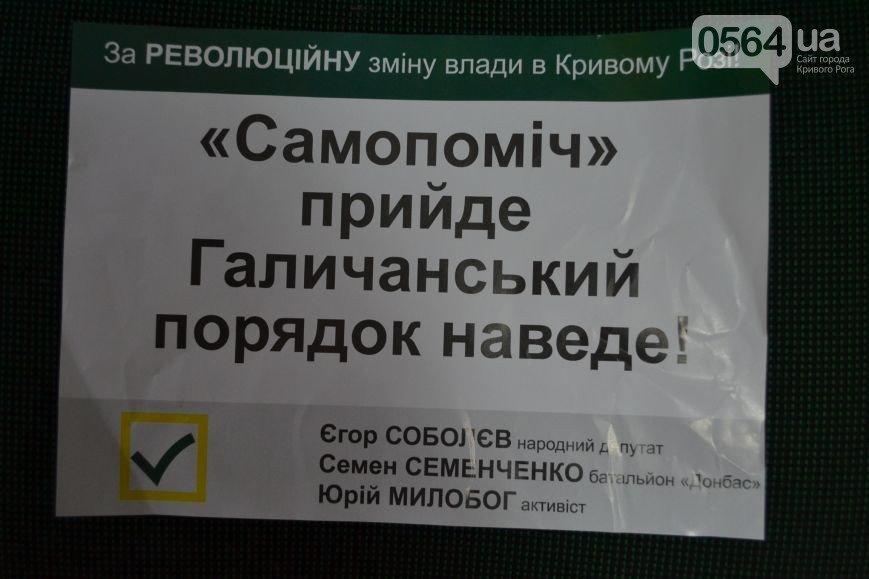 В Кривом Роге: раздавали фальшивые листовки