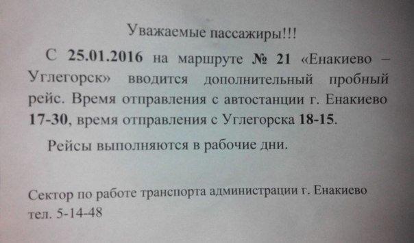 На маршруте «Енакиево-Углегорск» введен дополнительный рейс (фото) - фото 1