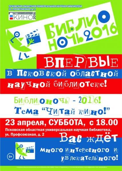 В Пскове пройдет «Библионочь - 2016» (фото) - фото 1