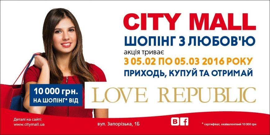 Сити Молл (1)